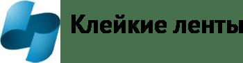 Производство скотча в Оренбурге: изготовление клейких лент на заказ