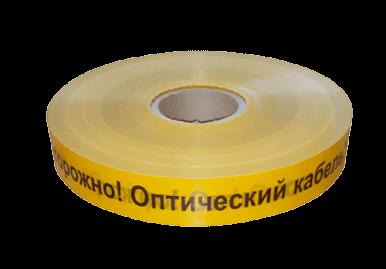 Лента сигнальная «Оптика», «Осторожно оптический кабель» (ЛСО)