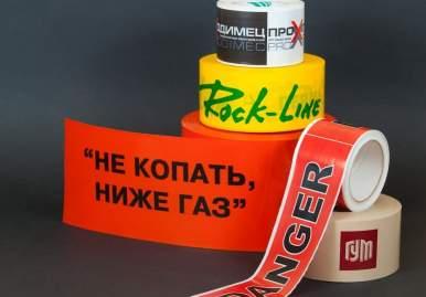Оградительная лента с логотипом в Оренбурге